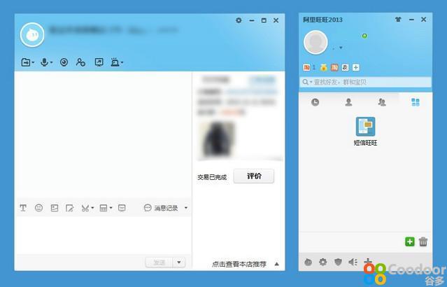电脑软件-阿里旺旺买家版(9.11.00C)绿色版