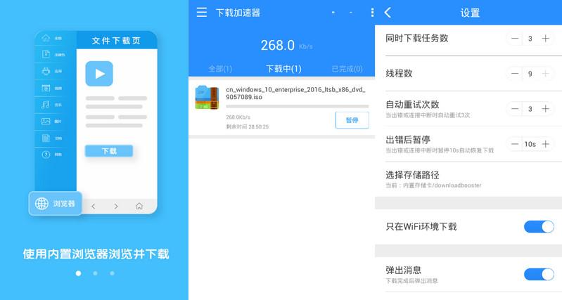 DownloadBooster、下载加速器,xiazaijiasuqi,安卓加速器,多线程下载工具