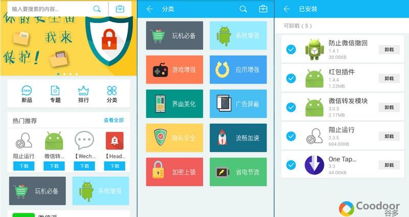 安卓软件-Android Xposed 商店(1.2.2)全新版