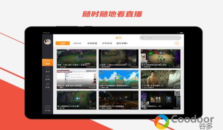 安卓软件-斗鱼TV Pro(1.0.6)绿色版