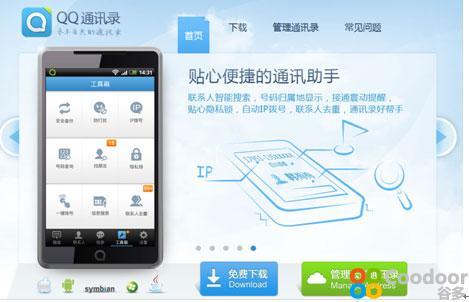 安卓软件-QQ通讯录(4.9.1)去升级版