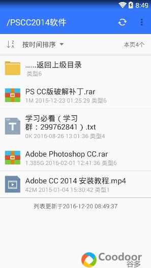 安卓软件-山寨云(2.0)绿色版