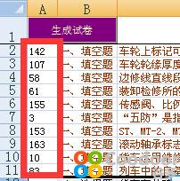 电脑软件-试卷自动生成Excel版
