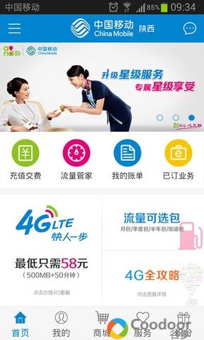 安卓软件-中国移动(2.5.0)绿色版