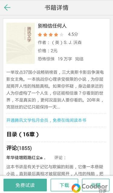安卓软件-QQ阅读(5.8.0.888)去推荐绿色版