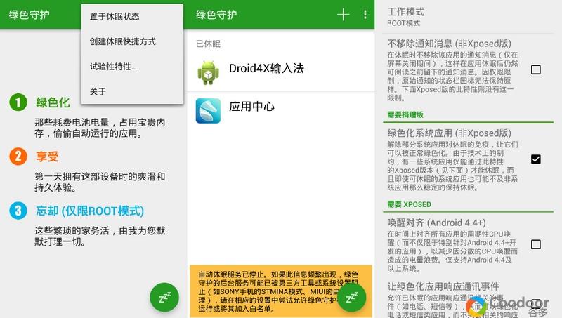 安卓软件-绿色守护Greenify ROOT(3.4.2)正式绿色版