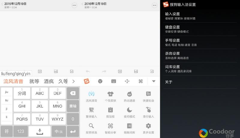 安卓软件-手机搜狗输入法(8.12)绿色版