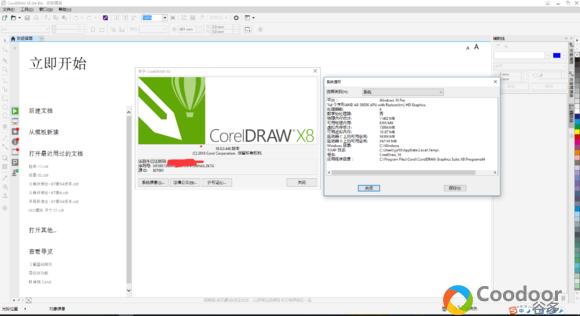 电脑软件-CoreldrawX8(18.0.0.450)x86/x64中文绿色版