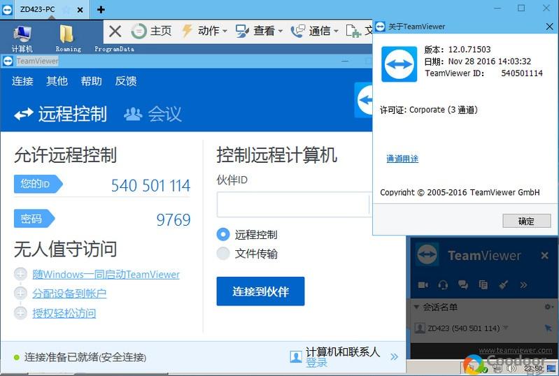 电脑软件-TeamViewer(12.0.72365)企业绿色版
