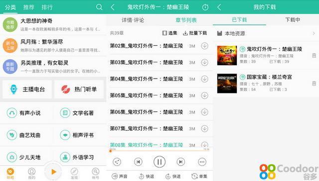 安卓软件-懒人听书(5.5.1)绿色版