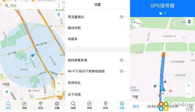 安卓软件-腾讯地图TOS定制版
