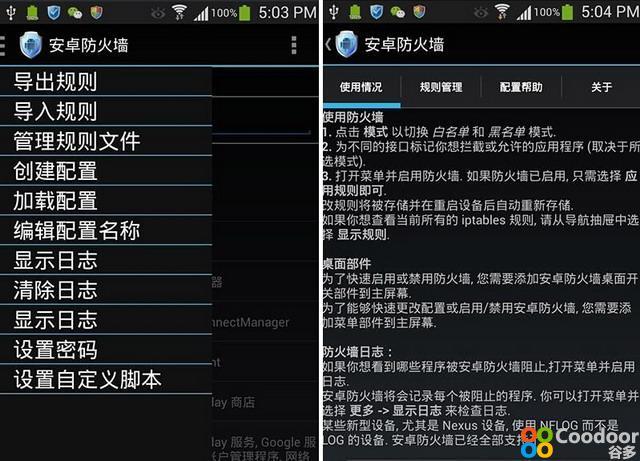 安卓软件-安卓防火墙Donate(2.3.5)中文绿色版