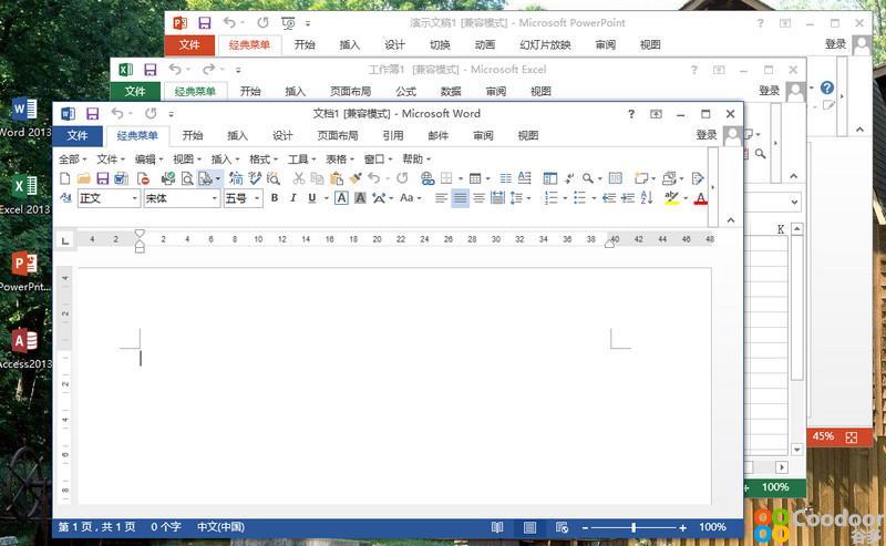 电脑软件-Office2013四合一绿色102M精简版