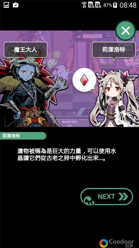 安卓游戏-我家的魔王大人-不愧勇者2(1.0.1)中文绿色版