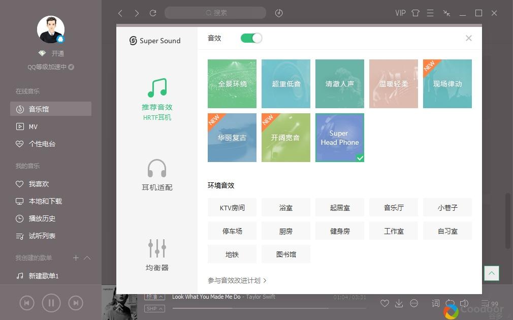 电脑软件-QQ音乐(15.4.0)绿色版