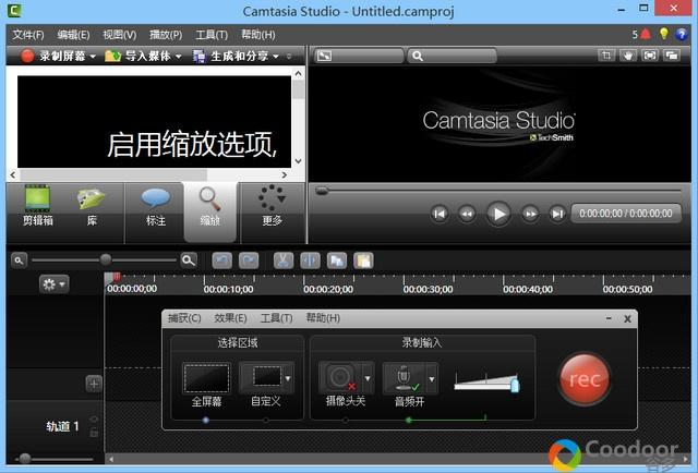 电脑软件-Camtasia Studio(9.0.1)汉化绿色版