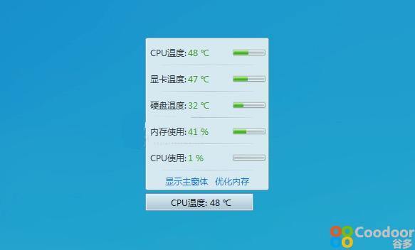 电脑软件-鲁大师温度监控(5.13.16.1085)提取版