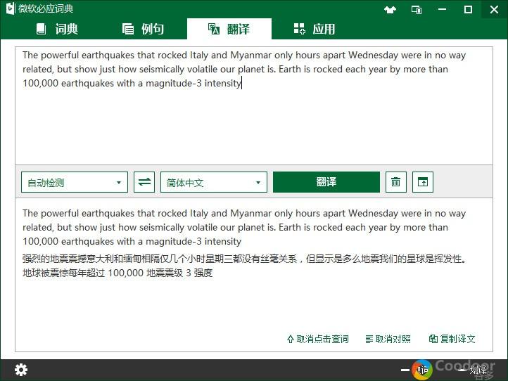 电脑软件-微软必应词典(3.5.2)绿色版