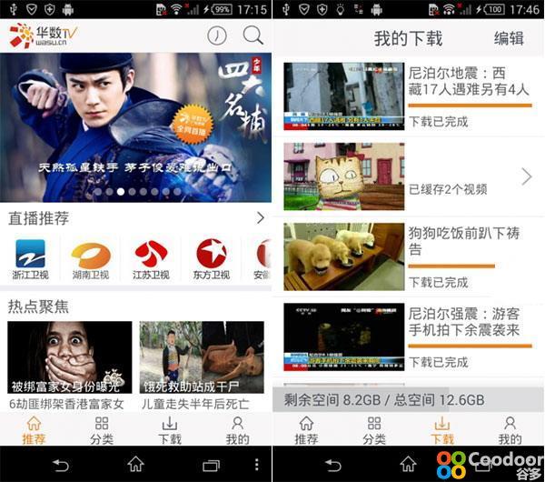 安卓软件-华数TV(1.0.4)绿色版