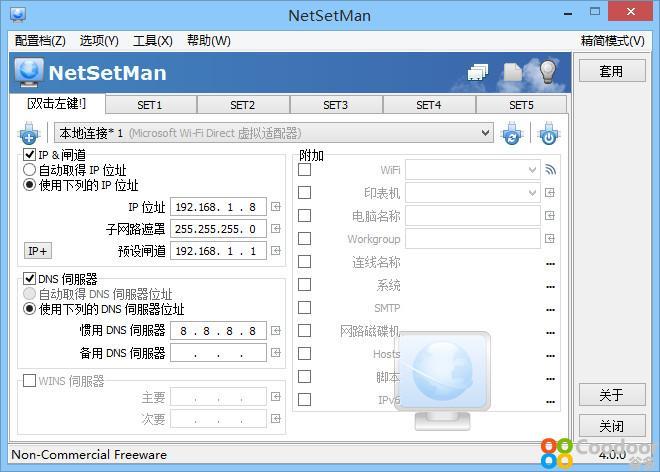 电脑软件-IP轻松换NetSetMan(4.0.0)单文件