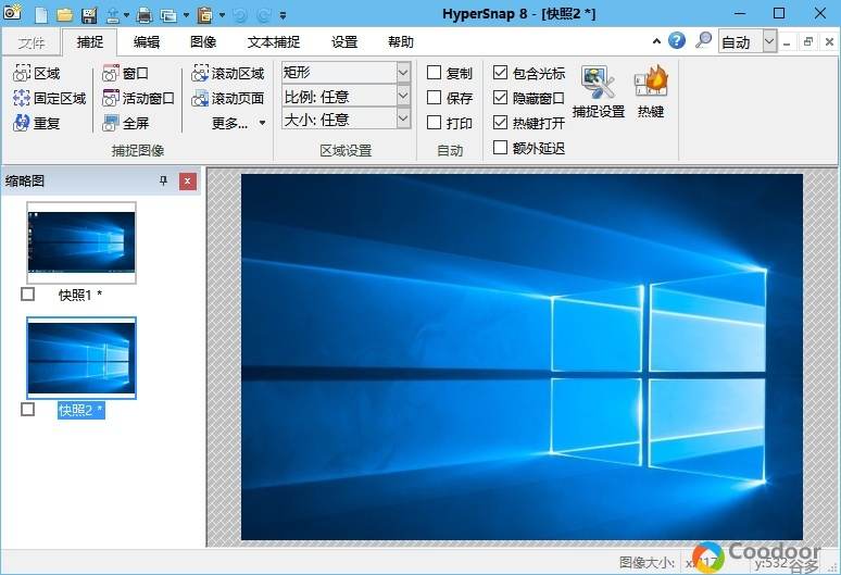 电脑软件-Hyper Snap(8.12.02)汉化绿色版