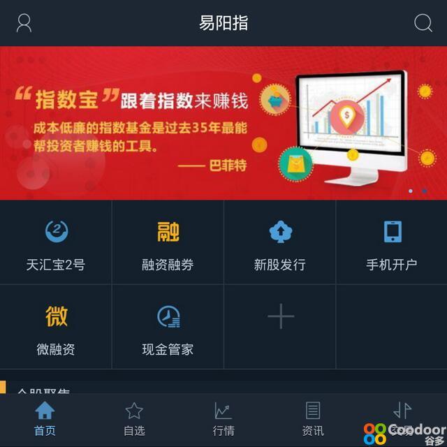 BlackBerry软件-(转制)国泰君安易阳指(6.3.2)绿色版
