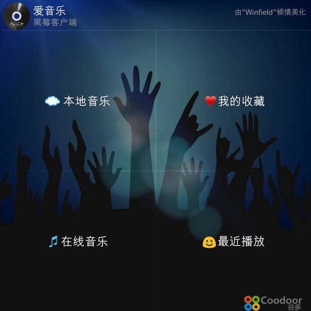 Blackberry软件-(原生)爱音乐(10.1)