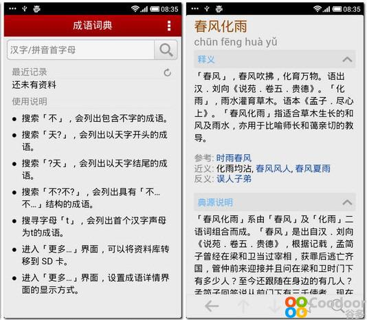 安卓软件-汉语字典/成语词典(3.03)去广告版