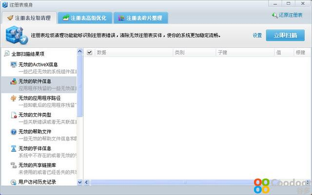 电脑软件-360注册表清理工具(1.0)提取版