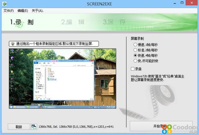 电脑软件-屏幕录制Screen2EXE(3.6.2728)汉化版