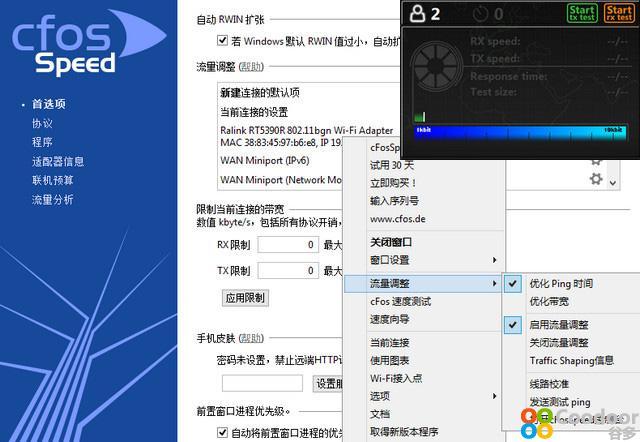 电脑软件-cFosSpeed(10.08)最新无限试用版