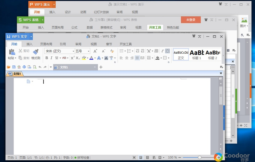 电脑软件-WPS2016(10.8.0.5562中国铁建正版/10.1.0.6876绿色版)