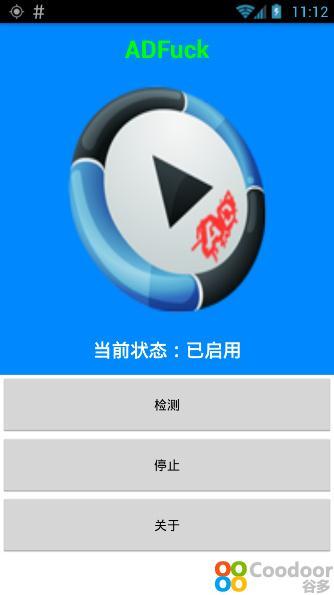 安卓软件-ADFxck安卓视频广告杀手(1.0)