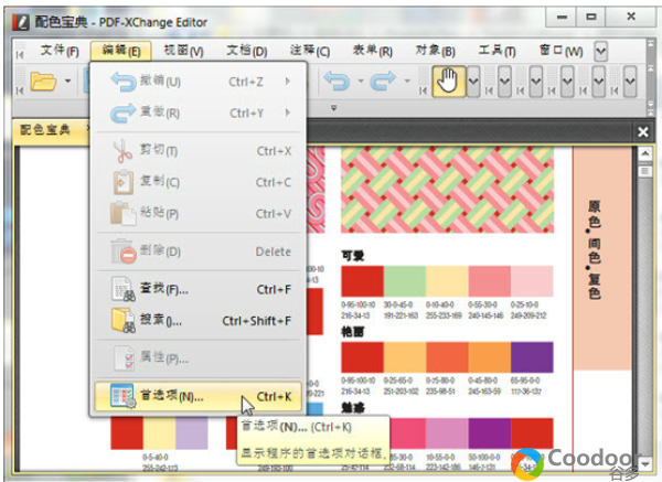 电脑软件-PDF XChange Editor Plus(6.0.319.0)中文绿色版