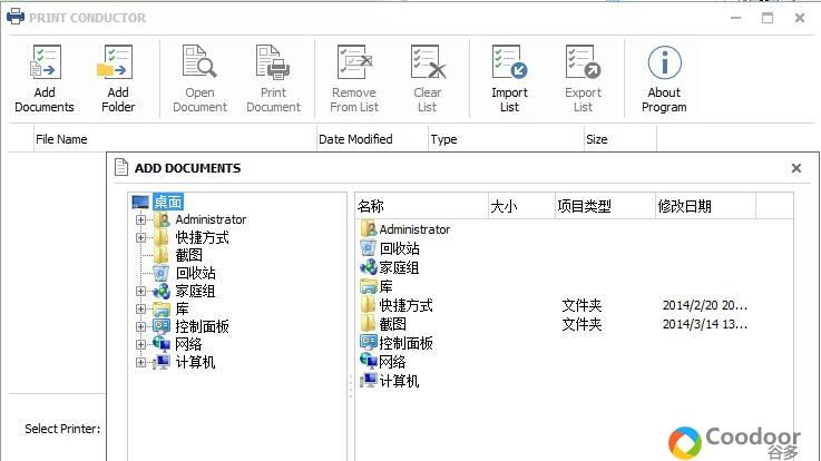 电脑软件-Print Conductor多文档打印(5.1)绿色版