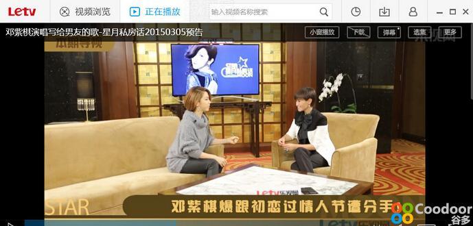 电脑软件-乐视网络电视(7.1.5.405)去广告携带版
