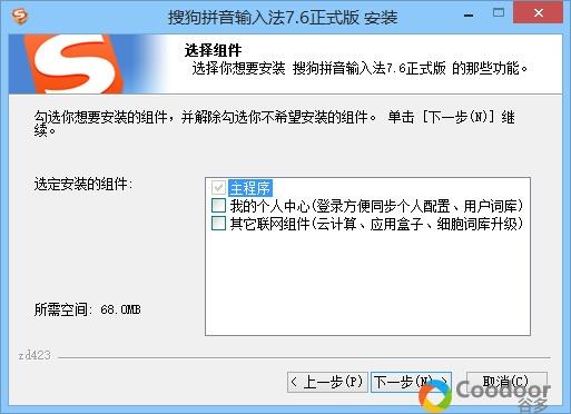 电脑软件-搜狗拼音(8.4a)绿色版