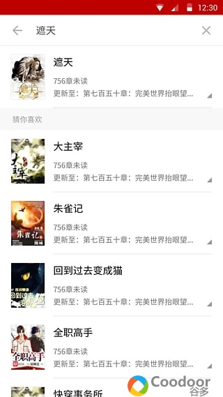 Blackberry软件-(转制)快读免费小说大全(2.3.6)未测试