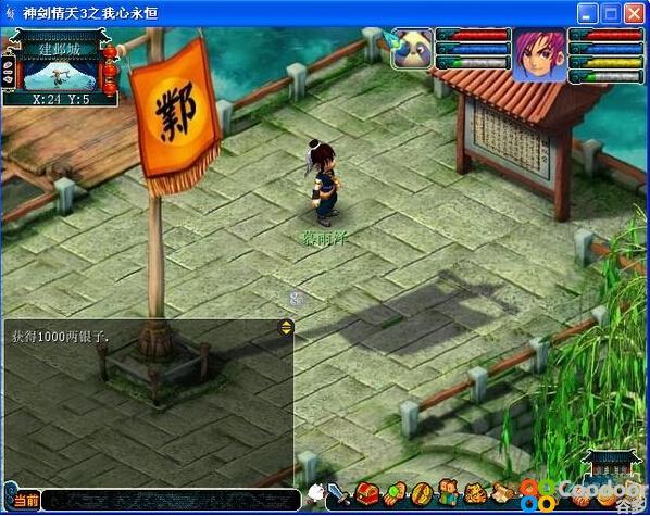 电脑游戏-神剑情天3简体中文硬盘版