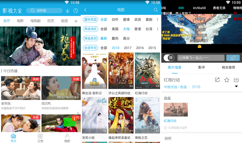 org.keke.tv.vod_4.2.7_4270、yingshidaquan、新影视大全去广告版、新影视大全无广告版、高清影视免费观看应用、免费高清电影、安卓影视App、手机影视App、免费影视App